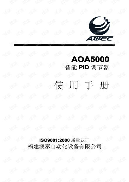 澳泰自动化AOA5000智能PID调节器使用手册.pdf