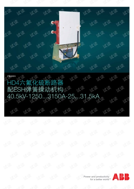 ABB断路器HD4六氟化硫(SF6)断路器40.5kV.pdf