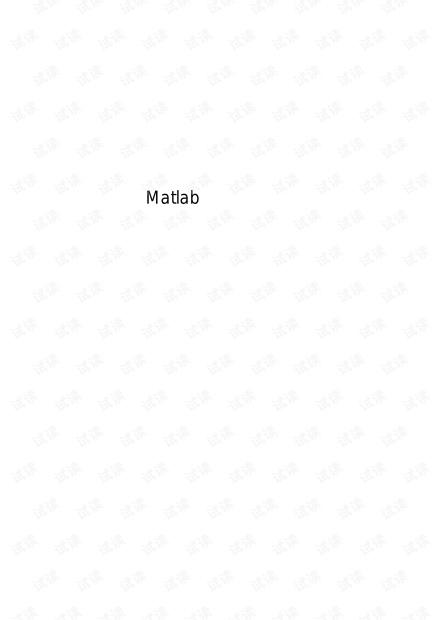 基于MATLAB的脑电信号处理.pdf