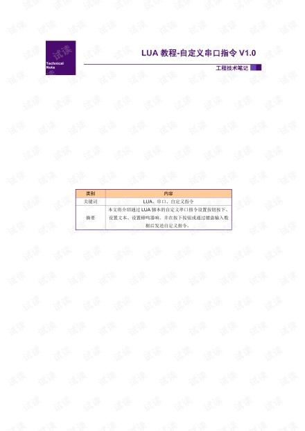 串口屏LUA教程-自定义串口指令V1.0.pdf