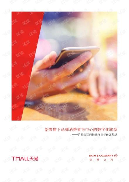 新零售下品牌消费者为中心的数字化转型:消费者运营健康度指标体系解读-天猫-贝恩.pdf
