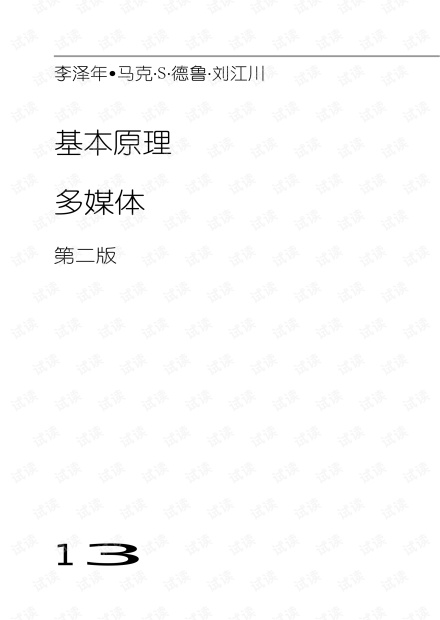 多媒体技术教程_3_100_translate.pdf