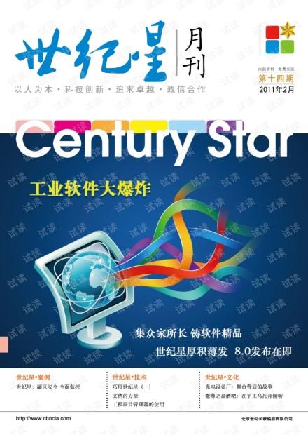 世纪星 月刊第14期.pdf