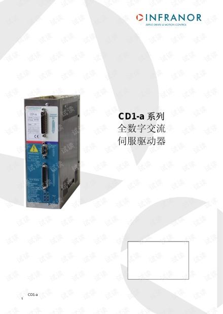 瑞诺 通用型交流伺服驱动器CD系列操作手册(中文版).pdf