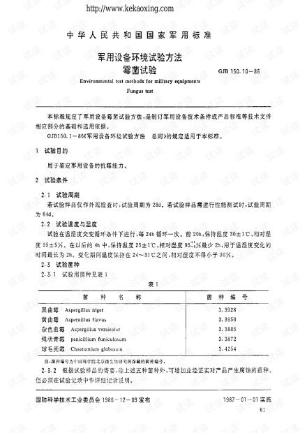 GJB 150.10-1986 军用设备环境试验方法 霉菌试验.pdf