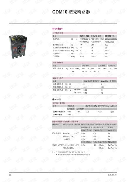 德力西CDM10 塑料外壳式断路器.pdf