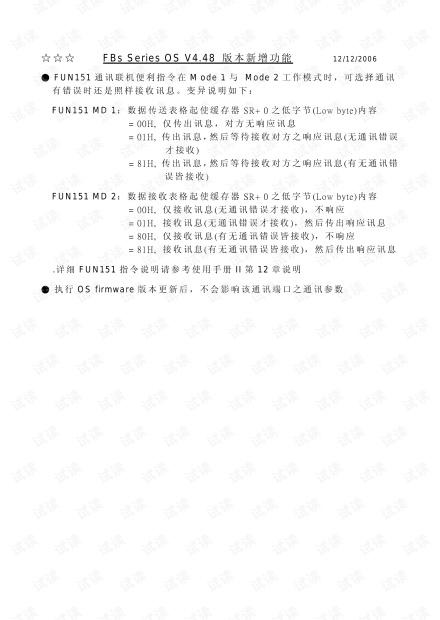 永宏 FBs系列V4.48 版本OS 新增功能说明.pdf