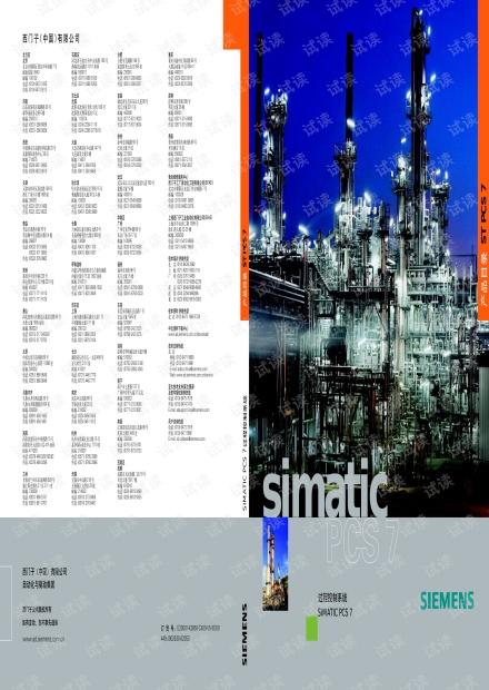 西门子PCS7过程控制系统.pdf