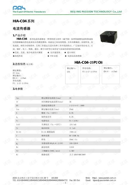 HIA-C04PCB安装闭环霍尔电流传感器说明书.pdf