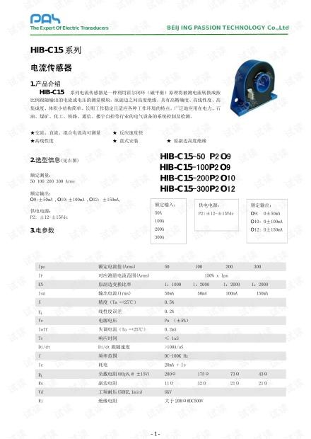HIB-C15固定安装闭环霍尔电流传感器说明书.pdf