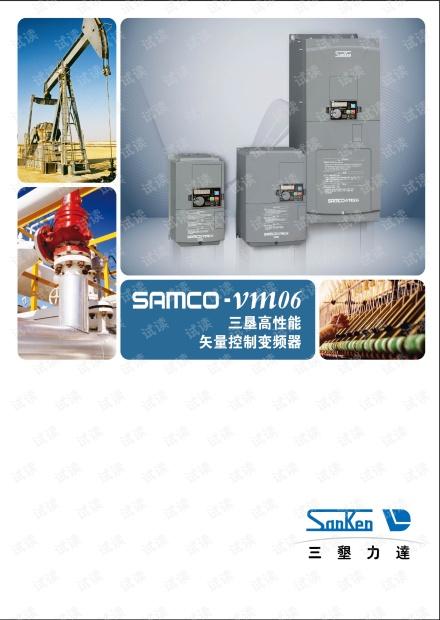 Vm06系列中文版说明书.pdf