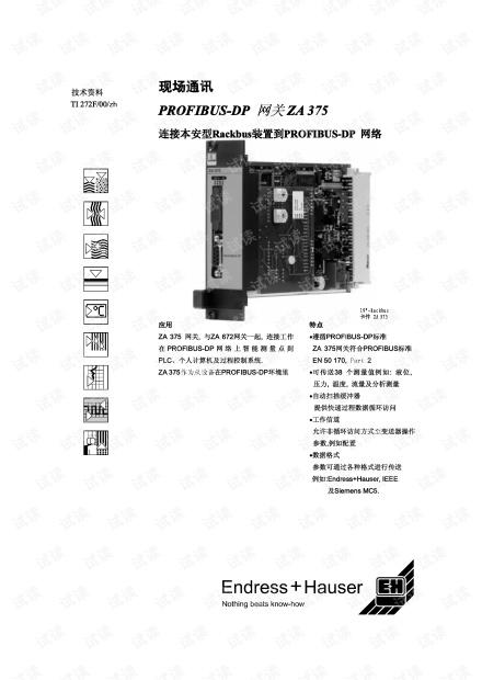 现场通讯  PROFIBUS-DP 网关ZA 375.pdf.pdf