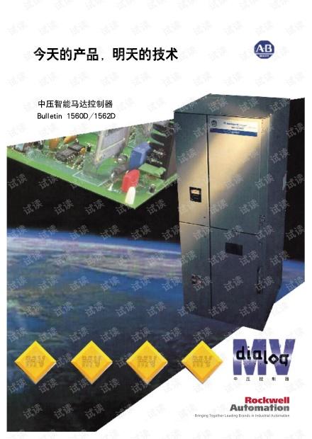 AB中压智能马达控制器技术手册.pdf