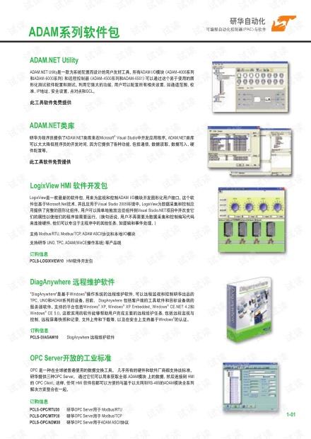 可编程自动化控制器(PAC)与软件.pdf