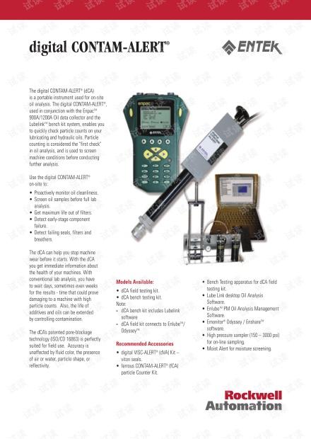 罗克韦尔 DCA油液污染度分析系统产品介绍.pdf