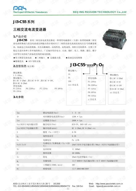 柏艾斯JI3-C55三相交流电流变送器说明书.pdf