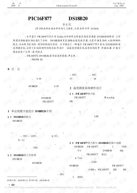 基于PIC16F877芯片的DS18B20测温系统设计.pdf