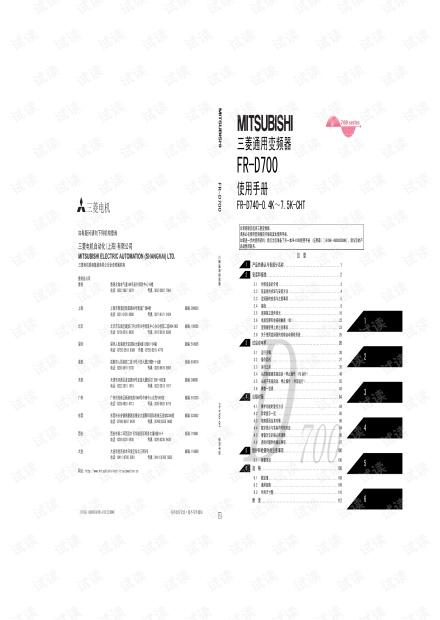三菱变频器FR-D700中文使用手册.pdf