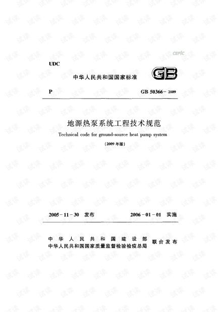 GB 50366-2009 地源热泵系统工程技术规范.pdf