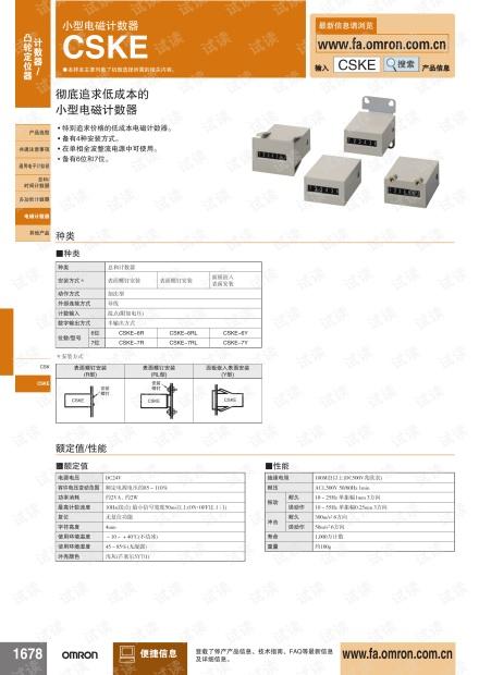 欧姆龙小型电磁计数器CSKE说明书.pdf