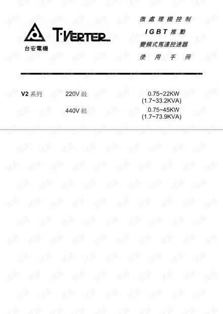 台安变频器 T-VERTER V2手册.pdf