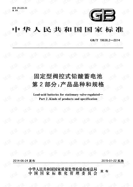 GB_T 19638.2-2014 固定型阀控式铅酸蓄电池 第2部分:产品品种和规格.PDF