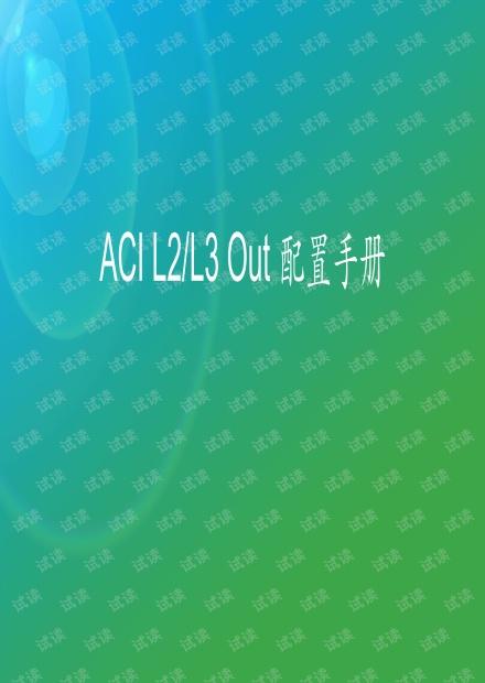 ACI Configuration Guide - Part II.pdf