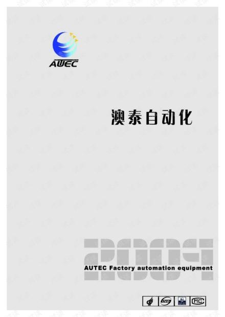 澳泰自动化2009产品样本.pdf