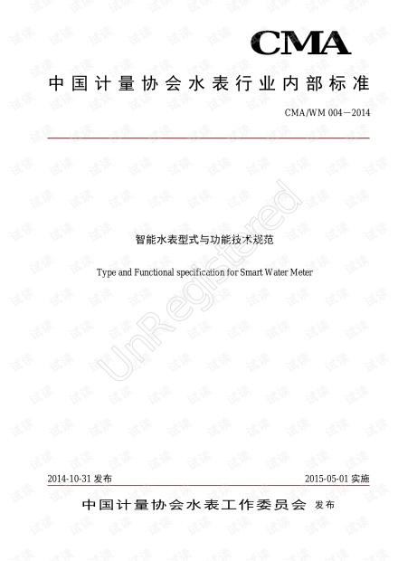 智能水表型式及功能技术规范.pdf