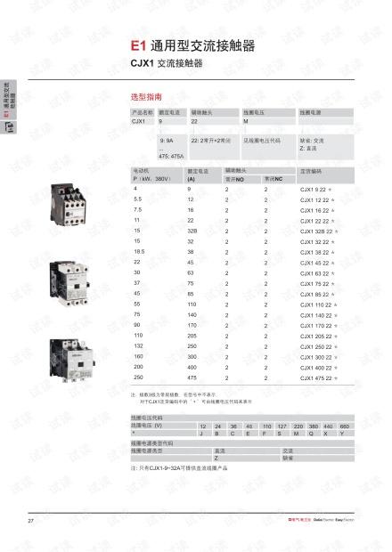 德力西CJX1系列交流接触器.pdf