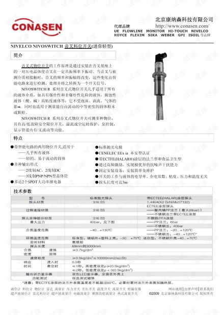 NIVELCO NIVOSWITCH 音叉料位开关(迷你轻型).pdf
