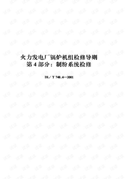 DL-T-748.4-2001 火力发电厂锅炉机组检修导则 第4部分 制粉系统检修.pdf