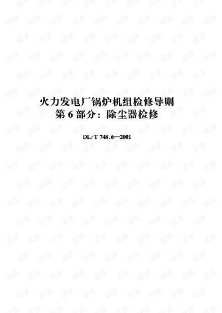 DL-T-748.6-2001 火力发电厂锅炉机组检修导则 第6部分 除尘器检修.pdf.pdf