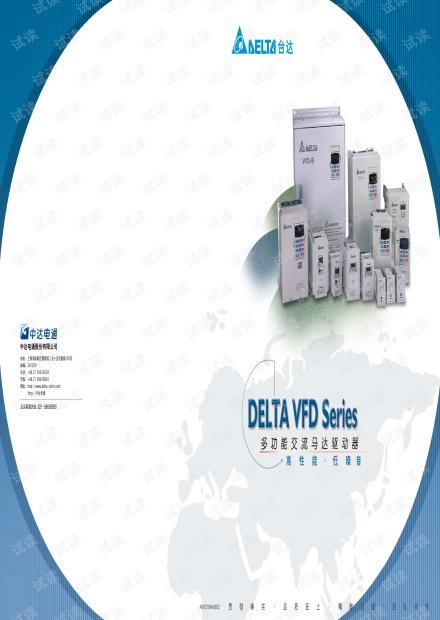 Delta VFD-SERIES 变频器(AMD)使用说明书.pdf