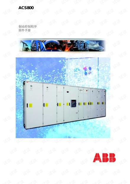 ACS800 制动控制程序 固件手册.pdf