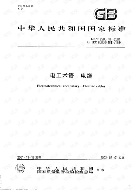 GB 2900.10-2001 电工术语 电缆.pdf