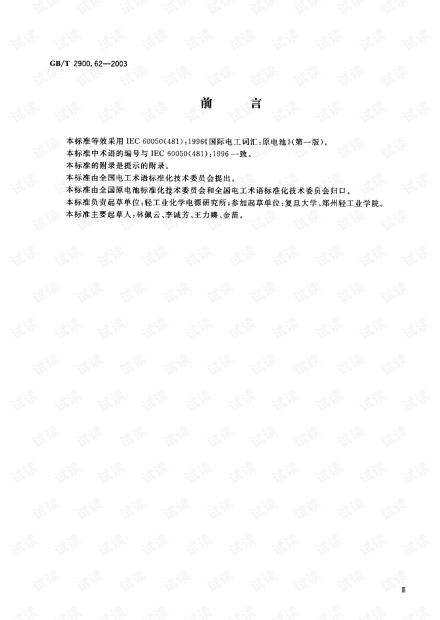 GB 2900.62-2003 电工术语 原电池.pdf