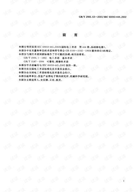 GB 2900.63-2003 电工术语 基础继电器.pdf