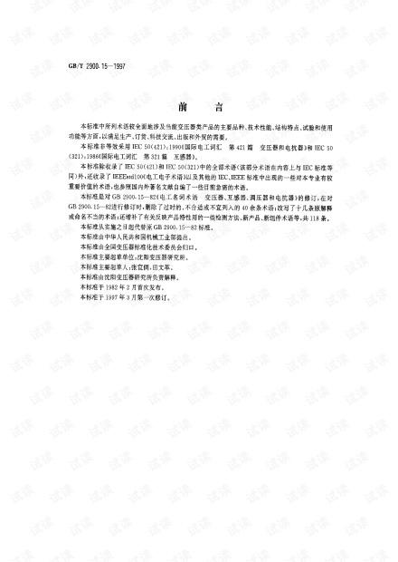 GB 2900.15-1997 电工术语 变压器、互感器、调压器和电抗器.pdf
