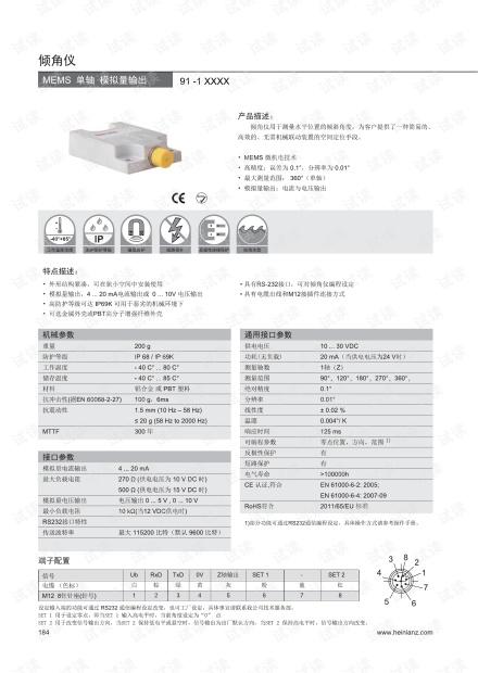海茵兰茨 MEMS系列 一维倾角仪 Analog.pdf