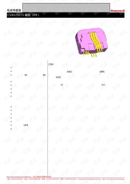 淄博飞雁先行 CSNX25DTS(磁阻)系列电流传感器产品说明书.pdf
