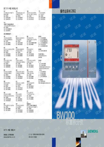 西门子BW100积分仪.PDF