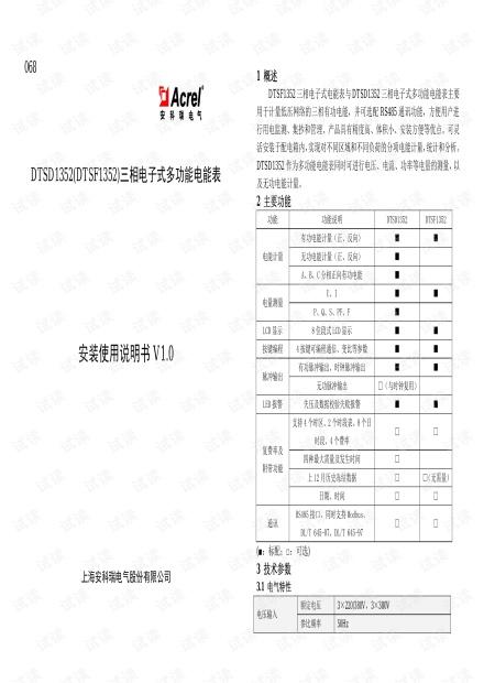 DTSD1352三相电子式多功能电能表使用说明书V1.0(2012.11.2).pdf