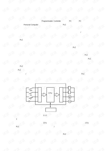 PLC编程入门基础知识.pdf