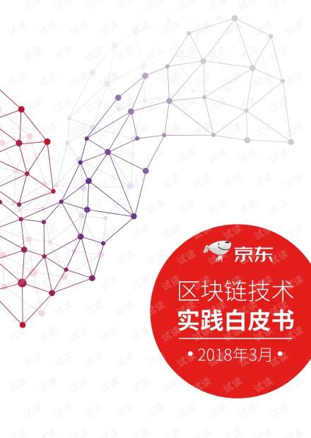 京东区块链技术实践白皮书(2018)-2018.3-51页.pdf