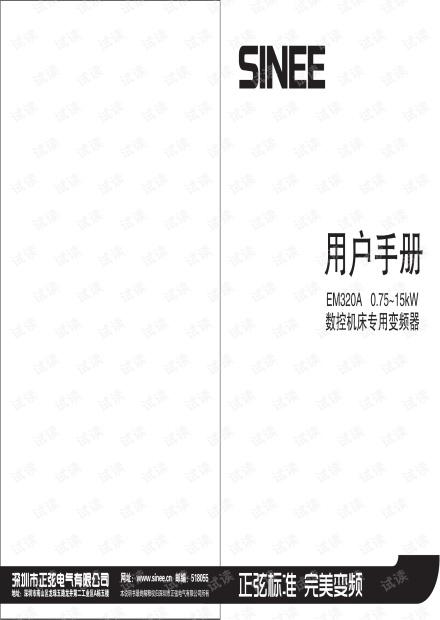 正弦电气EM320A系列数控车床专用变频器.pdf