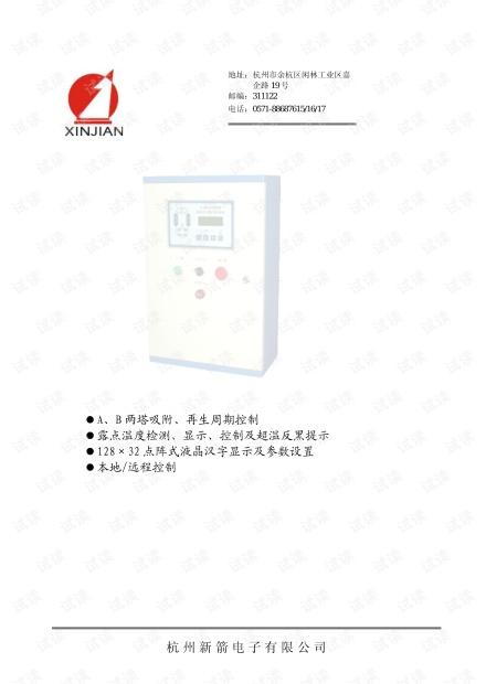 新箭:XJK-XG2E3 型微热再生吸干机控制器说明书.pdf