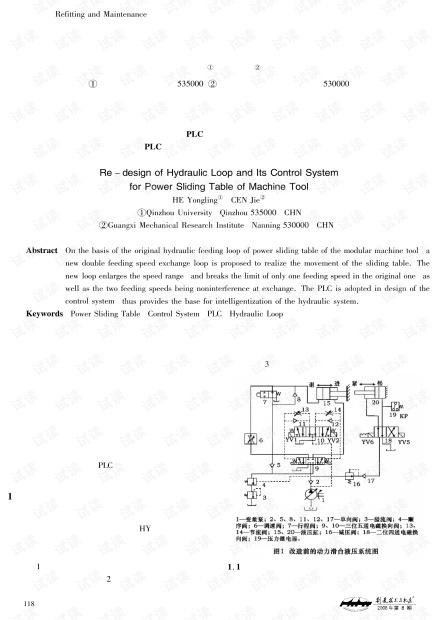机床动力滑台液压回路及其PLC控制系统改进设计.pdf