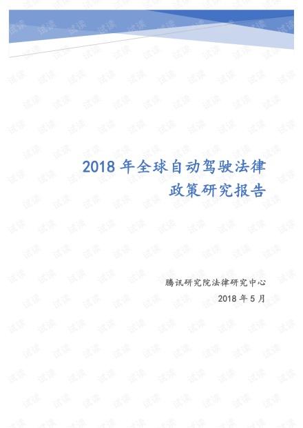 2018年全球自动驾驶法律政策研究报告.pdf