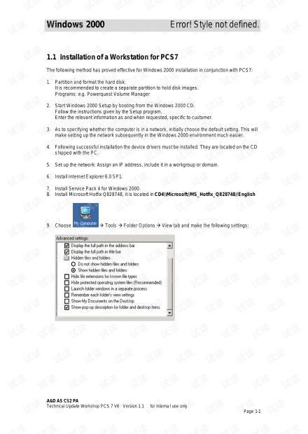 西门子PCS7安装方法.pdf